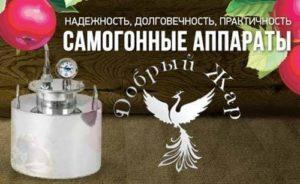 Банер самогонного аппарата