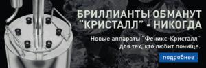 Баннер Феникс Кристалл