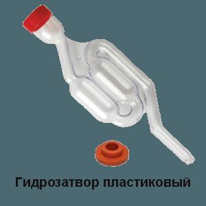 Гидрозатвор пластиковый