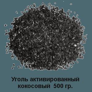 Уголь активированный кокосовый 500гр