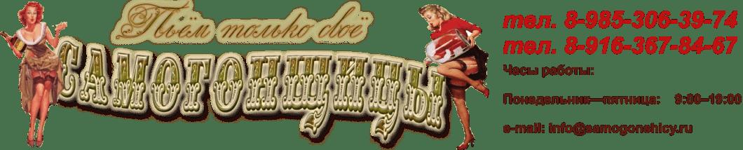 samogonshicy.ru Logo