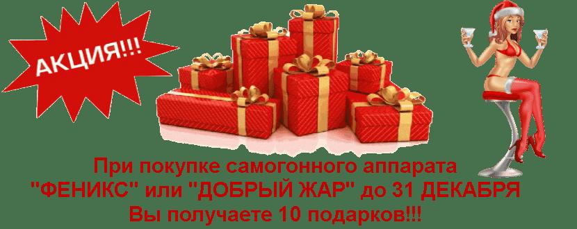 Подарки к самогонным аппаратам